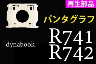 再生部品 東芝 dynabook R741 R742 シリーズ用 キーボード パンタグラフ単品販売/バラ売り