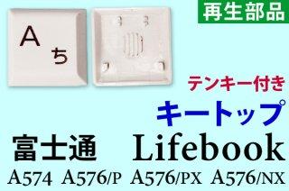 再生部品 富士通 Lifebook  A574 A576/P A576/PX A576/NX シリーズ キートップ部品(ホワイト) 単品販売