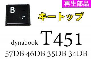 再生部品 東芝 dynaBook T451/59DB T451/57DB T451/46DB T451/35DB T451/34DB 用 キートップ部品(プレシャスブラック)単品販売/バラ売り