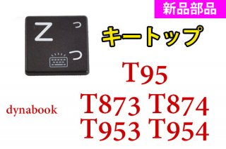 新品 東芝 dynabook Satellite T95 T873 T874 T953 T954用 キートップ部品 単品販売/バラ売り