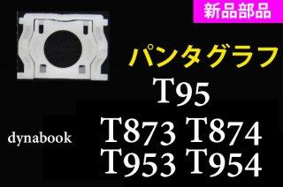 新品 東芝 dynabook Satellite T95 T873 T874 T953 T954用 キーボード パンタグラフ単品販売/バラ売り
