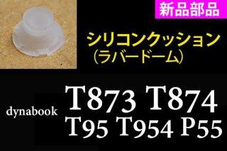 新品 東芝 dynabook Satellite T95 T873 T874 T954 P55用  キーボード シリコンクッション(ラバードーム)単品販売/バラ売り