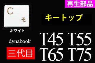 新品 dynabook T45 T55 T65 T75(第3世代:ホワイト)用 キートップ部品 単品販売/バラ売り