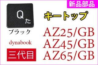 新品 東芝 Webオリジナルモデル dynabook AZ25/GB AZ45/GB AZ65/GB プレシャスブラック/モデナレッド用 キートップ部品 単品販売/バラ売り