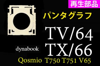 再生部品 東芝 dynabook TV/64 TX/66 用 キーボード パンタグラフ単品販売/バラ売り