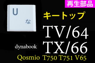 再生部品 東芝 dynabook TV/64 TX/66シリーズ用 キートップ部品(ホワイト) 単品販売/バラ売り