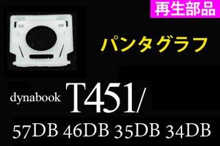 再生部品 東芝 dynaBook T451/59D T451/57D T451/46D T451/35D T451/34Dシリーズ 用 パンタグラフ部品(ブラック)単品販売 /バラ売り