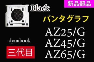 新品 東芝 ダイレクトモデル dynabook AZ25/G AZ45/G AZ65/G プレシャスブラック/モデナレッド用 パンタグラフ部品 単品販売/バラ売り