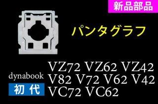 新品  dynabook VZ72 VZ62 VZ42 V82 V72 V62 V42 VC72 VC62 シリーズ パンタグラフ 単品販売/バラ売り