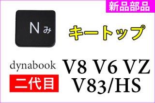 新品 dynabook dynabook VZ/HR VZ/HP シリーズ キートップ部品 ダークブルー 単品販売/バラ売り