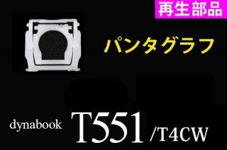 再生部品 東芝 dynabook T551 ホワイト キーボード パンタグラフ単品販売/バラ売り