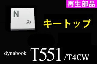 再生部品 東芝 dynabook T551 ホワイト キーボード キートップ部品 単品販売/バラ売り