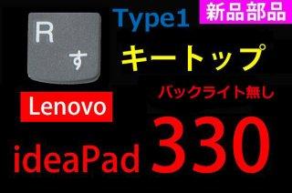 新品 Lenovo ideapad 320 330 シリーズ キーボード修理用 キートップ部品(グレー) 単品販売/バラ売り