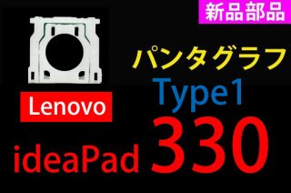 新品 Lenovo ideapad 320 330 シリーズ キーボード修理用 パンタグラフ部品(グレー) 単品販売/バラ売り