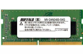 新品(Buffalo製)東芝 dynabook B65/H B65/J B65/M B65/DN B65/EP シリーズ 増設メモリ 4GB PC4-2400