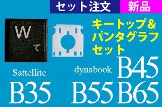 キートップ&パンタグラフセット(取付説明書付)新品 東芝 dynabook B45 B55 B65  Satellite B35用 欲しいキーを記入して下さい