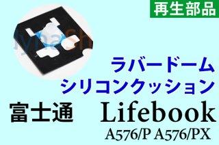 再生部品 富士通 Lifebook A576/P A576/PXシリーズ 用キーボード シリコンクッション ラバードーム単品販売/バラ売り