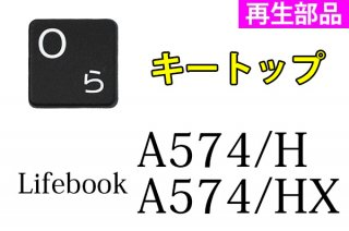 再生部品 富士通 Lifebook  A574/H A574/HX A553/G A573/G シリーズ キートップ部品(ブラック) 単品販売