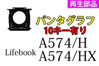 再生部品 富士通 Lifebook A574/H A574/HX A553/G A573/G シリーズ  キーボード パンタグラフ単品販売