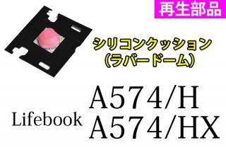 再生部品 富士通 Lifebook A574/H A574/HX A553/G A573/G シリーズ 用キーボード シリコンクッション ラバードーム単品販売/バラ売り