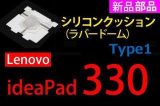 新品 Lenovo ideapad 320 330 シリーズ キーボード シリコンクッション(ラバードーム)単品販売/バラ売り