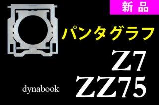 新品 dynabook ZZ75 Z7 シリーズ用 キーボード パンタグラフ単品販売/バラ売り