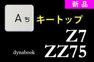 新品 東芝 dynabook ZZ75 Z7 シリーズ用 キートップ部品 ホワイト 単品販売/バラ売り