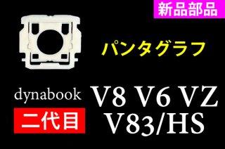 新品  dynabook VZ/HR VZ/HP V8 V6 シリーズ パンタグラフ 単品販売/バラ売り
