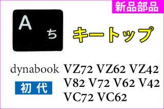 新品 dynabook VZ72 VZ62 VZ42 V82 V72 V62 V42 VC72 VC62 シリーズ キートップ部品 ブラック 単品販売/バラ売り