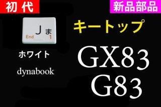新品 dynabook G8 G7 G6 G5 GX83 G83 シリーズ キートップ部品 ホワイト 単品販売/バラ売り