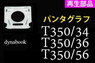 再生部品 東芝 dynaBook T350/56 T350/36 T350/34シリーズ用 パンタグラフ部品 単品販売 /バラ売り
