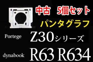【送料無料・5個セット】中古 dynabook R634 R63シリーズ 用 キーボード パンタグラフP3