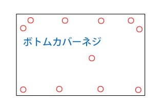 中古 dynabook ZZ75 Z7 シリーズ ボトムカバー固定 ネジ(3本セット)No.210413-4