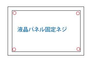 中古 東芝 dynabook B452/21F T552 シリーズ 液晶フレーム ネジ隠しシール+ネジ No.210510-1