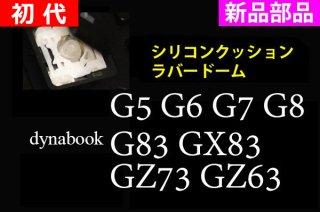 新品 dynabook G5 G6 G7 G8 G83 GX83 GZ73 用 キーボード シリコンクッション(ラバードーム)単品販売/バラ売り