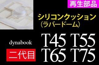 タイプ2 東芝 dynabook T45 T55 T65 T75 シリーズ用  キーボード シリコンクッション 単品販売/バラ売り