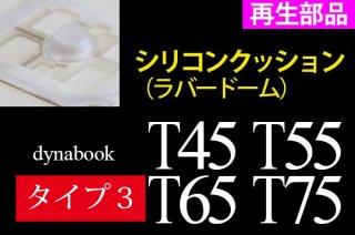 タイプ3 東芝 dynabook T45 T55 T65 T75 シリーズ用  キーボード シリコンクッション 単品販売/バラ売り