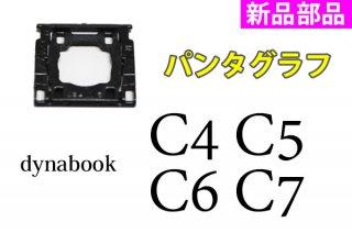 新品 dynabook C4 C5 C6 C7 C8 NZ65/M シリーズ 用 キーボード パンタグラフ単品 バラ売り ブラック/ホワイト共通