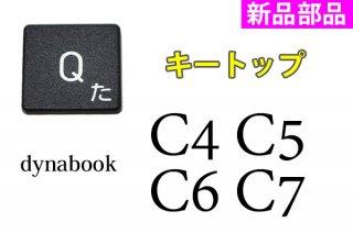 新品 dynabook C4 C5 C6 C7 C8 NZ65/ML シリーズ用 キートップ部品 単品販売 ブラックキー用