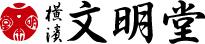 【公式】横濱文明堂オンラインショップ