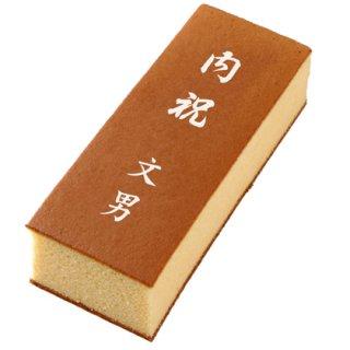 内祝絵文字カステラ2号