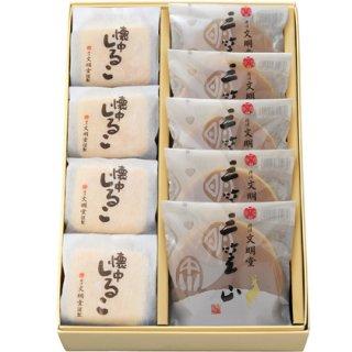 三笠山・汁粉詰合(MK2)