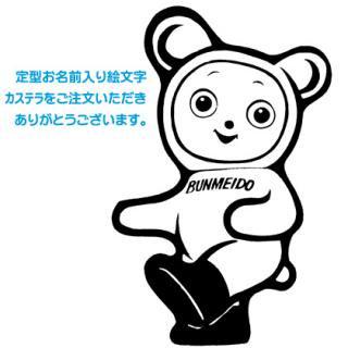 絵文字カステラシート(お名前入用)