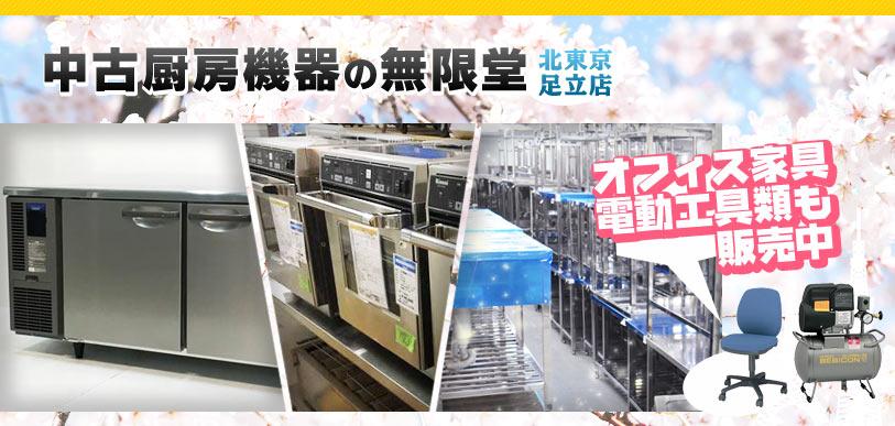 中古厨房機器の無限堂