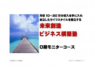 未来創造ビジネス構築塾6回コース(頭金5万)