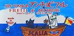 【全国一律送料198円】スカーリアさんのアンチョビフィレ(缶製品)