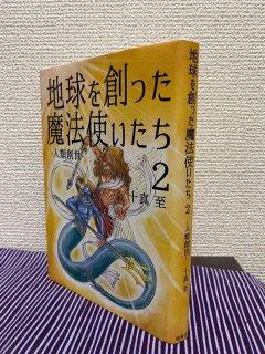 地球を創った魔法使いたち2 〜人類創世〜【全国配送188円】