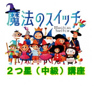魔法のスイッチ2つ星(中級)オンライン講座