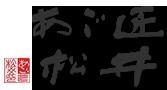 あごだし等の専門店 あご匠松井【直営・新鮮】