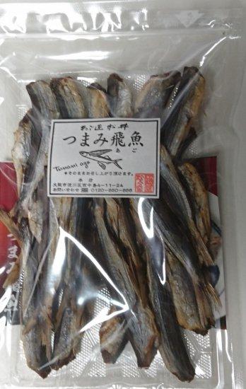 お徳用つまみ飛魚(あご)150g
